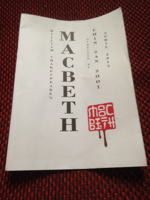 "I visited the Damansara Performing Arts Centre for a performance of ""Macbeth"". Cordelia had spotted this online – and as we'd been exploring the Scottish Play with the Seniors on Wednesday, this seemed too good an opportunity to miss"